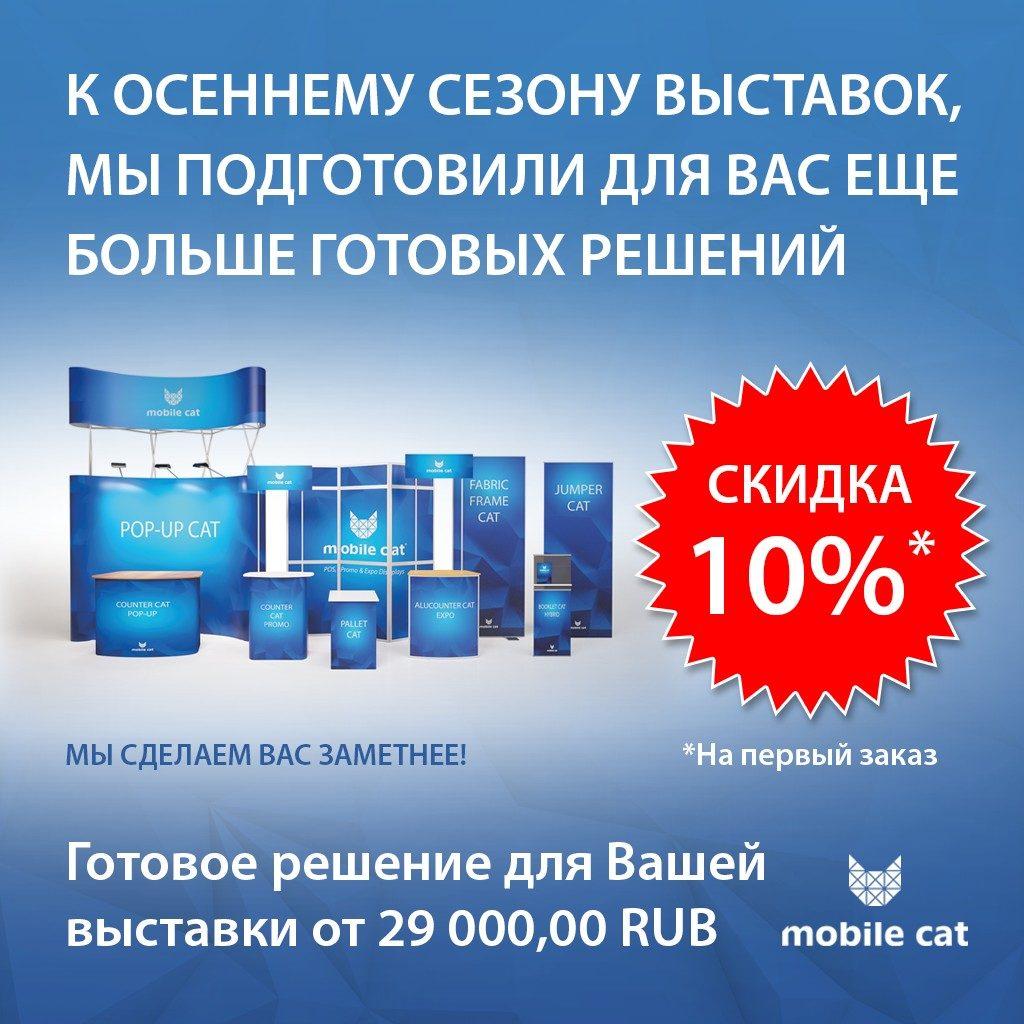Mobilecat скидка 10%